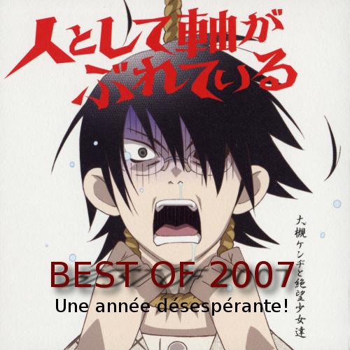 bestof2007.jpg