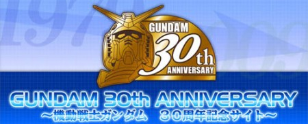 30 ans de Gundam!